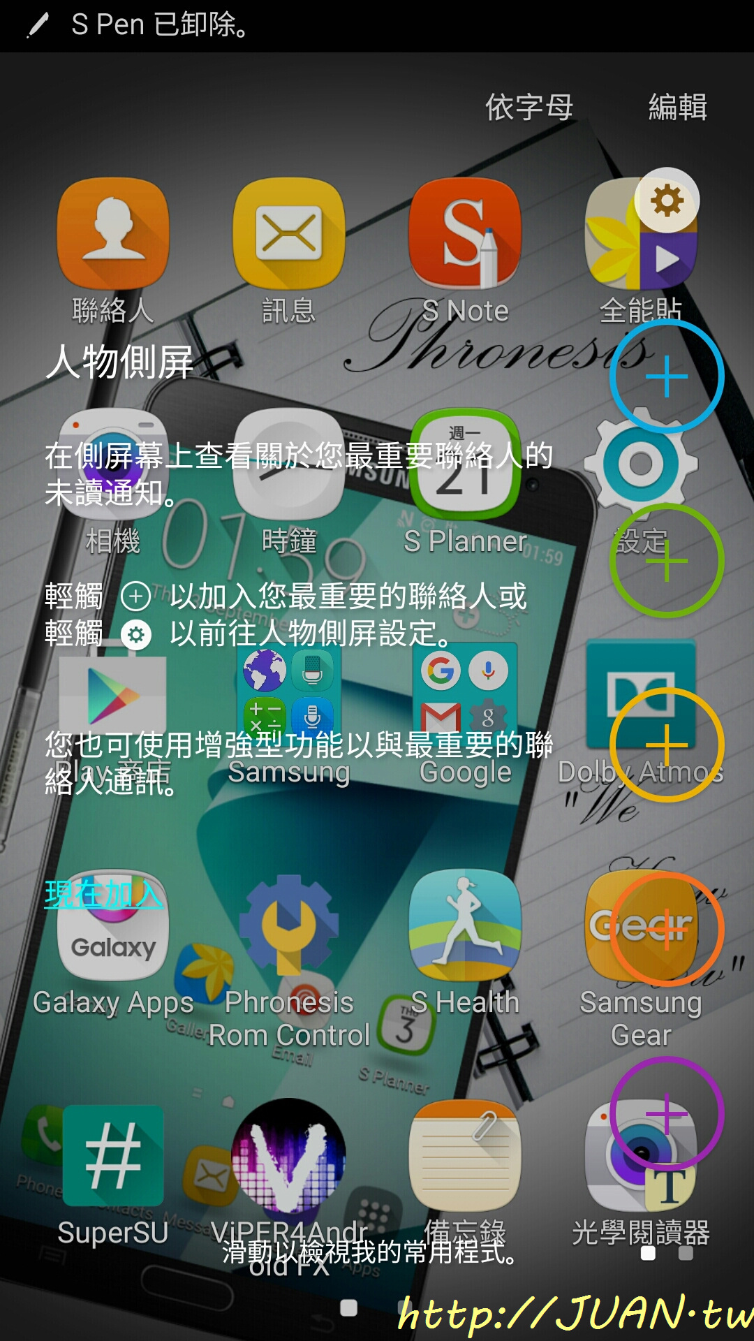 Screenshot_2015-12-21-23-17-03