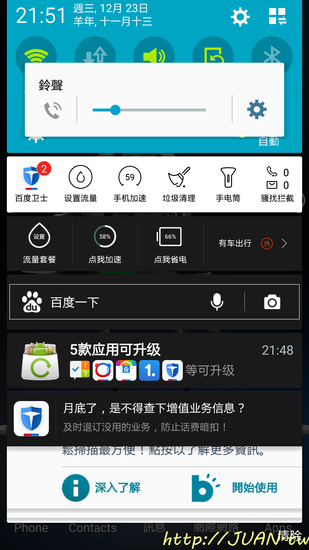 Screenshot_2015-12-23-21-51-31